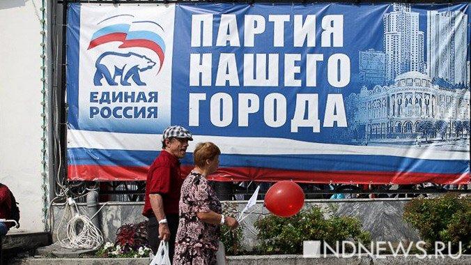 «Разруливать» конфликт в свердловской ЕР едет эмиссар из Москвы