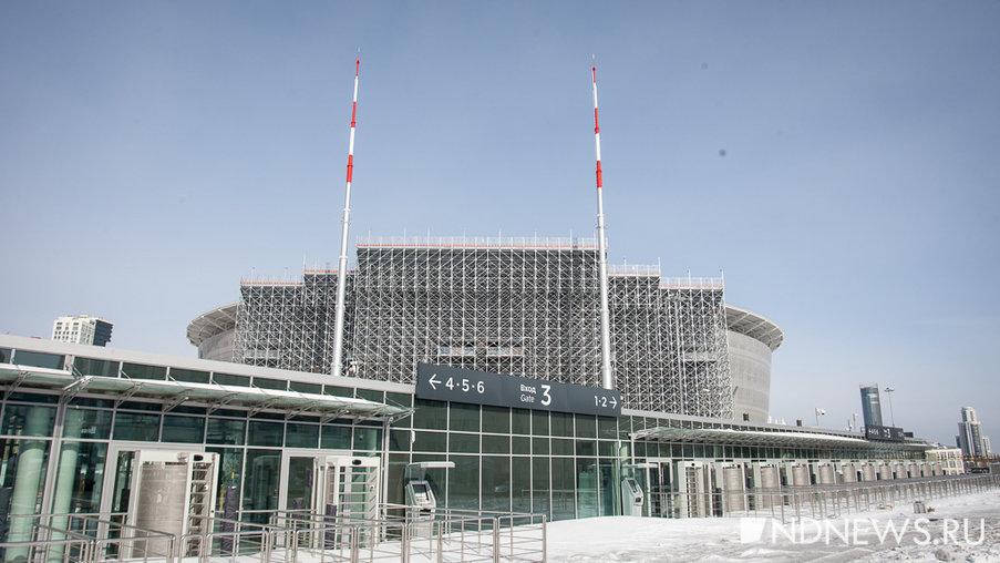 Минспорта РФ отказалось от иска к застройщику «Екатеринбург Арены»
