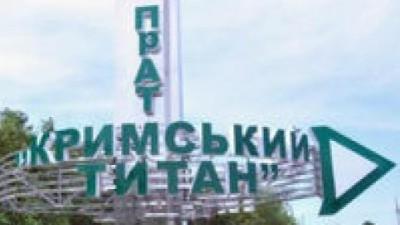 Прокуратура Гамбурга заинтересовалась поставками немецкого сырья на крымский завод украинского олигарха Фирташа