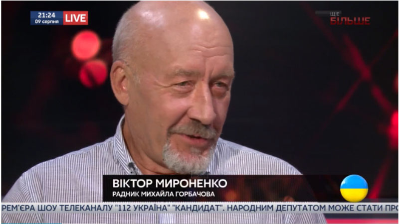 Историк РАН Мироненко назвал РФ  «младшим братом Украины»