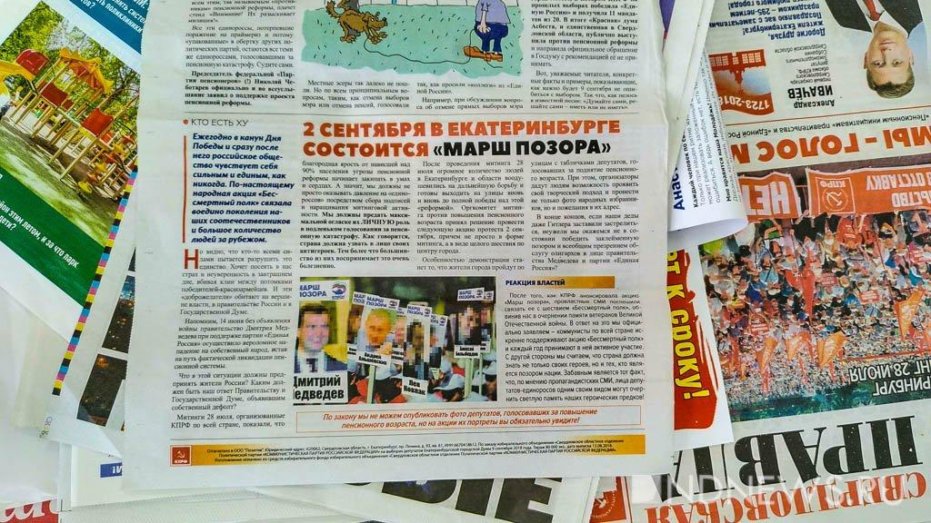 «Единая Россия» направила обращение онарушениях визбирком Екатеринбурга