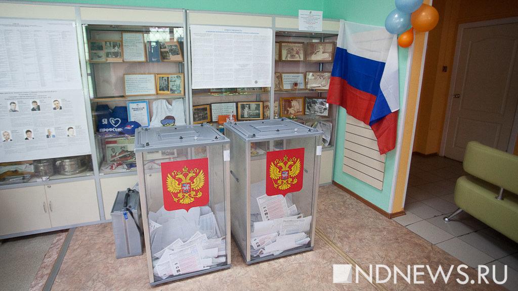 В РФ стартовал единый день голосования