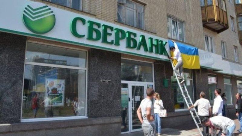 Киев снял арест с украинского филиала Сбербанка