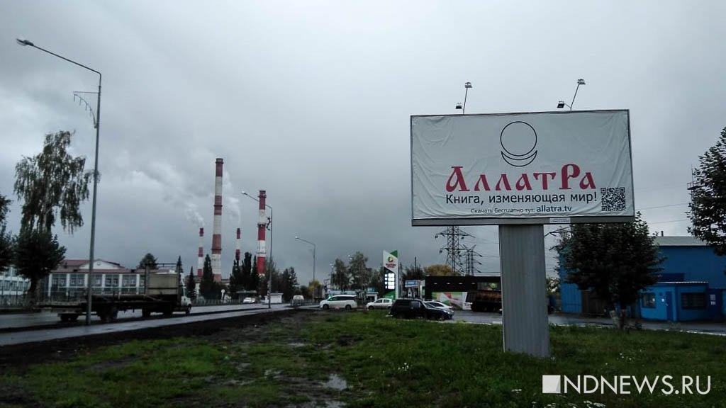 На Урале рекламируют украинскую организацию, которую в РПЦ считают сектой (ФОТО)