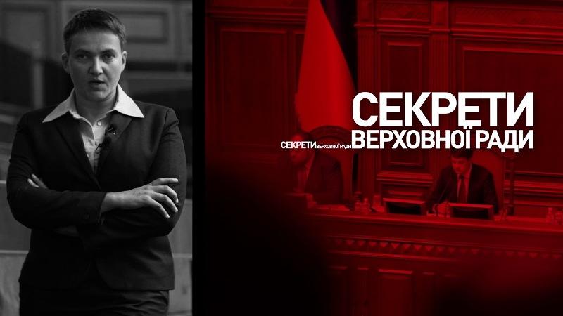 Соратник Виктора Медведчука взял на работу Надежду Савченко