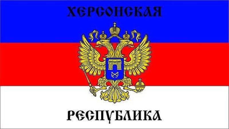 Русский мир перешёл крымскую границу и зашагал по Херсонской области