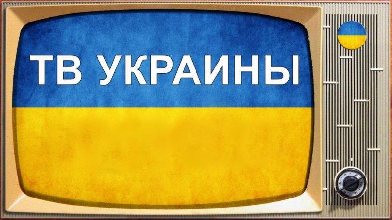 В Киеве потребовали лишить россиян доступа к украинским СМИ