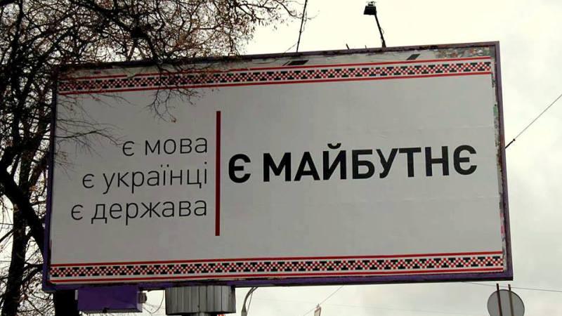 На Украине вся реклама переводится на «державную мову»