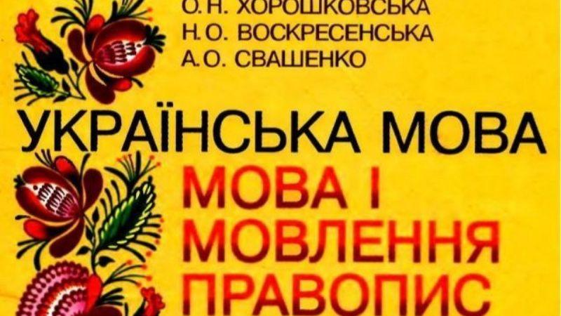 На Украине всех русскоязычных учителей заставят перейти на мову