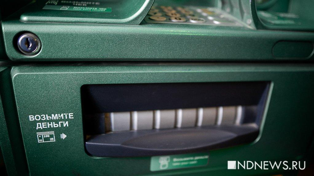 ЦБ предложил проверять все внесения денег через банкоматы