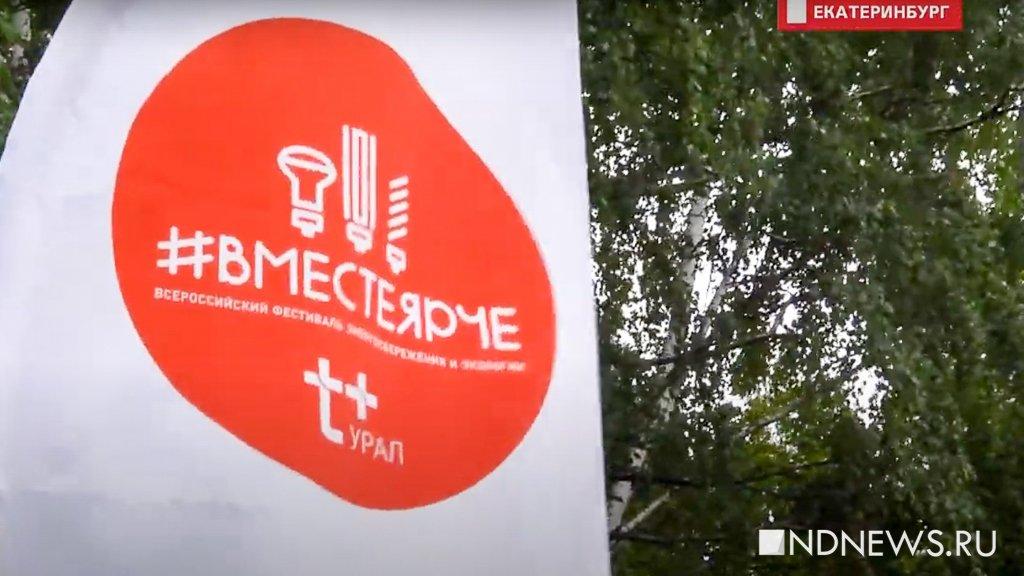 «Вместе ярче»: энергетики провели игровую обучающую программу в ЦКПиО (ВИДЕО)