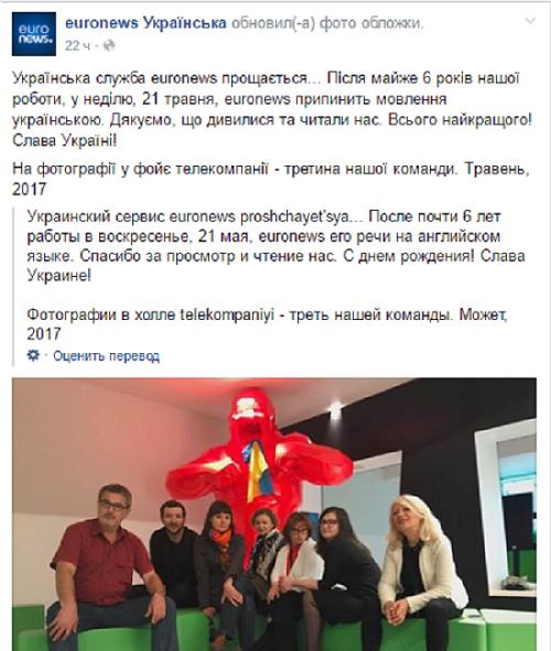 Прекратила вещание украинская служба Euronews