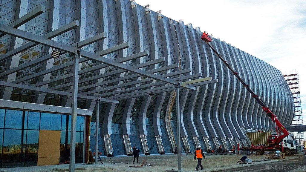 Новый пассажирский терминал аэропорта «Симферополь» предстал в окончательном внешнем облике (ФОТО)