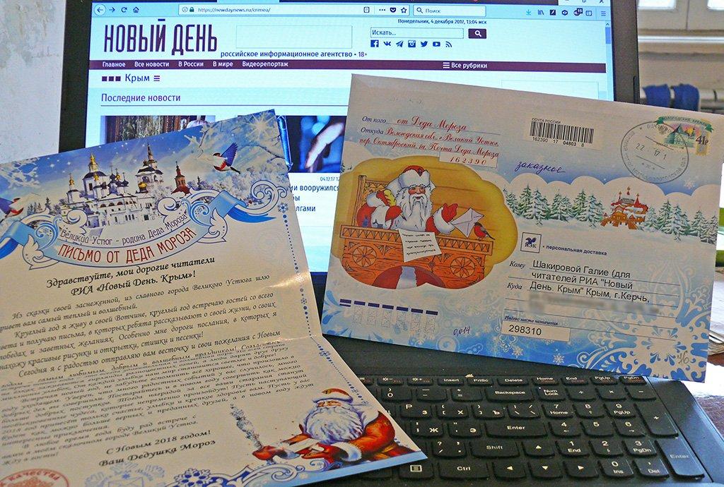 Дед Мороз есть! Доказательство РИА «Новый День» (ФОТО)