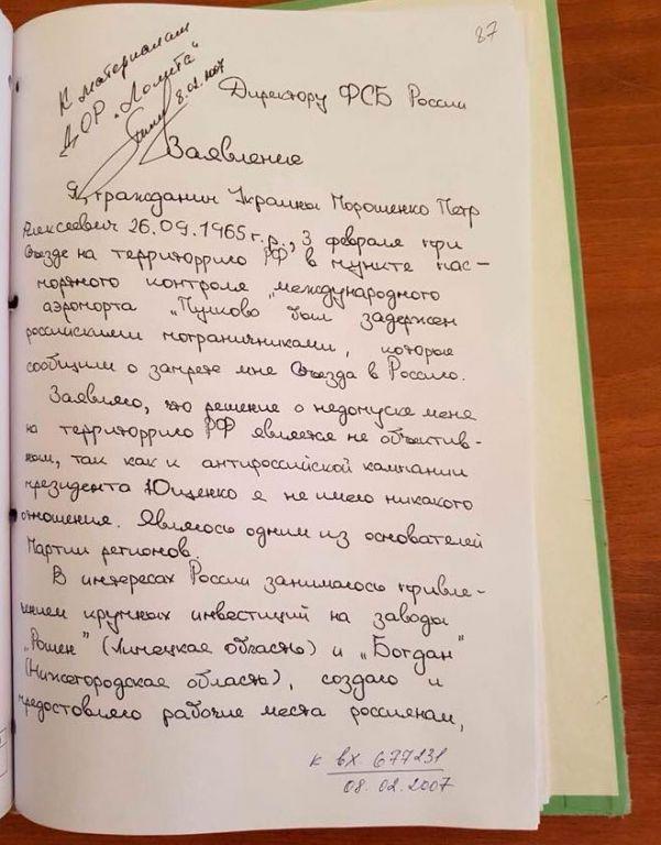 Киев случайно «слил» тайны Порошенко, пытаясь переиграть Москву