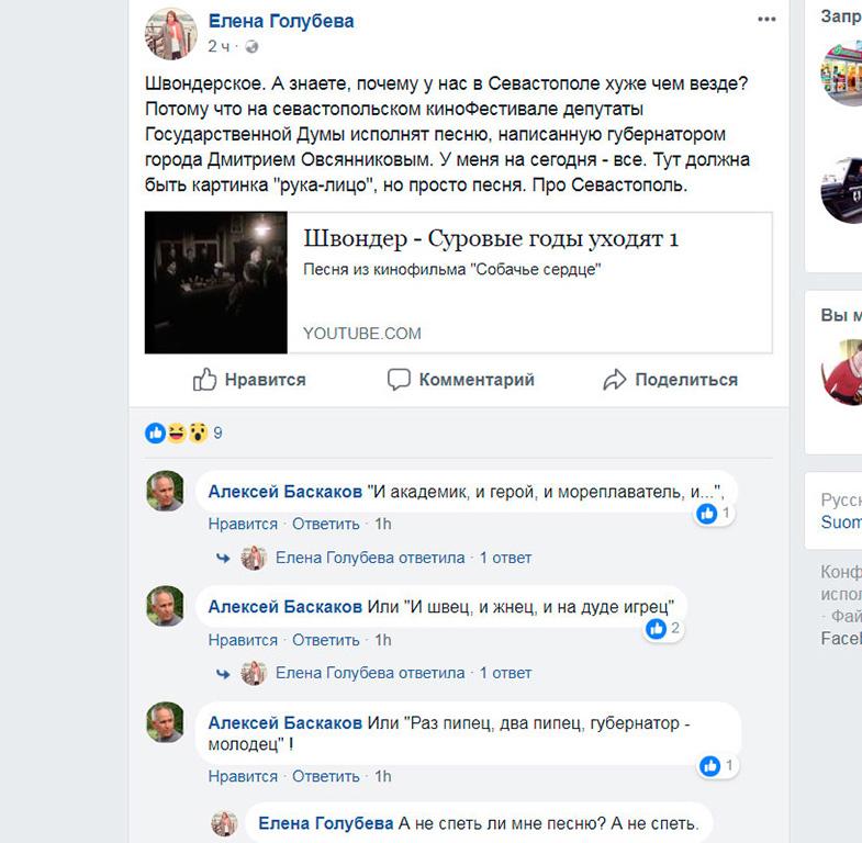 «И я стану сверхновой суперзвездой…» Губернатор Севастополя решил попробовать себя на новом поприще
