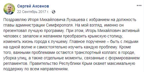 Мэр Симферополя Игорь Лукашев подал вотставку