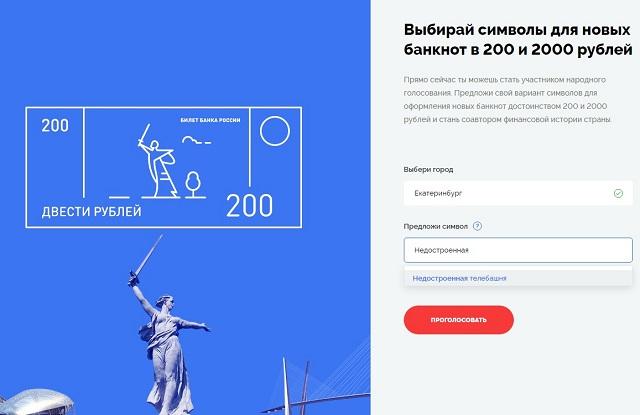 Омск может попасть накупюру в200 или 2000 рублей