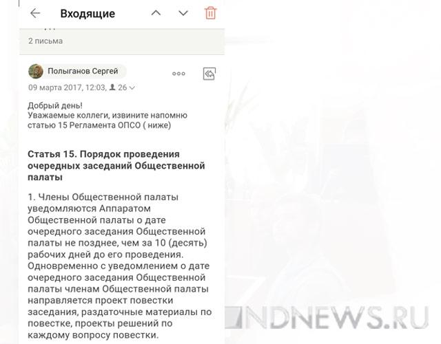Свердловские общественники делегируют представителя вОП РФ