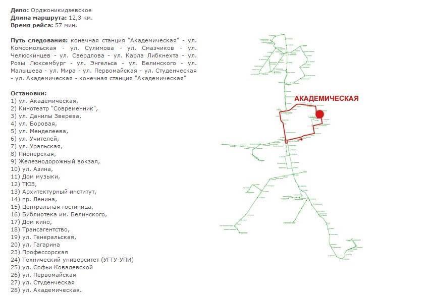 5 трамвайных итроллейбусных маршрутов перестанут работать вЕкатеринбурге