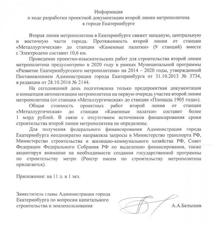 Проектирование 2-ой веточки метро Екатеринбурга обойдется в1 млрд руб.
