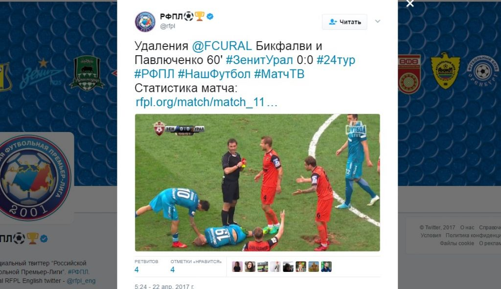 Новый День''Посмотрите какой футбол в нашей стране