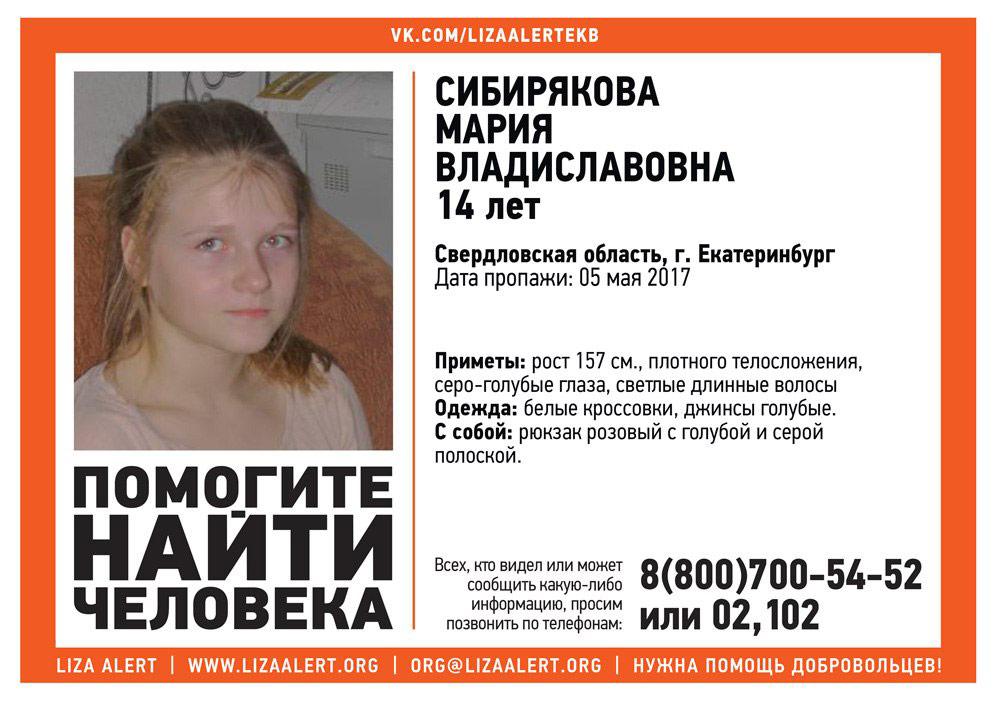 ВЕкатеринбурге пропала 14-летняя девочка