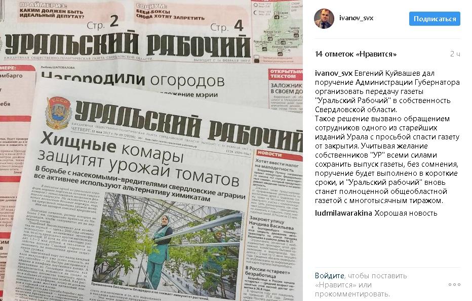 Газету «Уральский рабочий» передадут всобственность Свердловской области