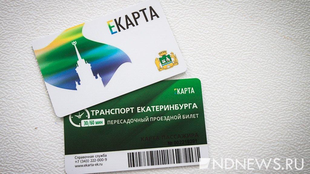 В Екатеринбурге с завтрашнего дня начинает действовать повременной пересадочный тариф: напоминаем правила