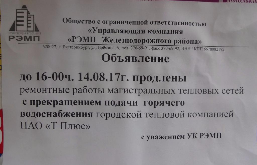ВВерх-Исетском районе Екатеринбурга ограничили подачу горячей воды