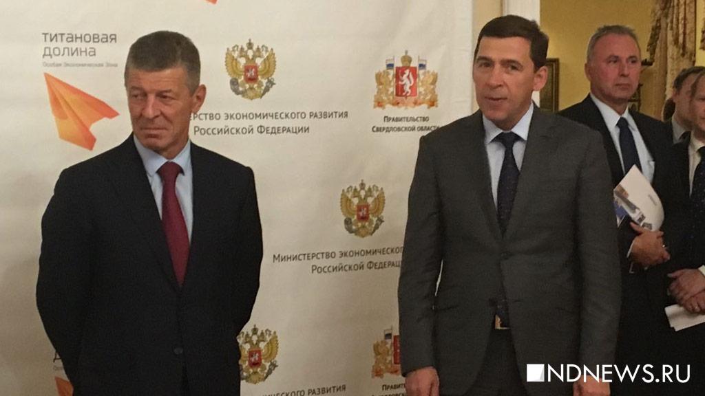 Вице-премьерРФ Дмитрий Козак дал высокую оценку развитию ОЭЗ «Титановая долина»