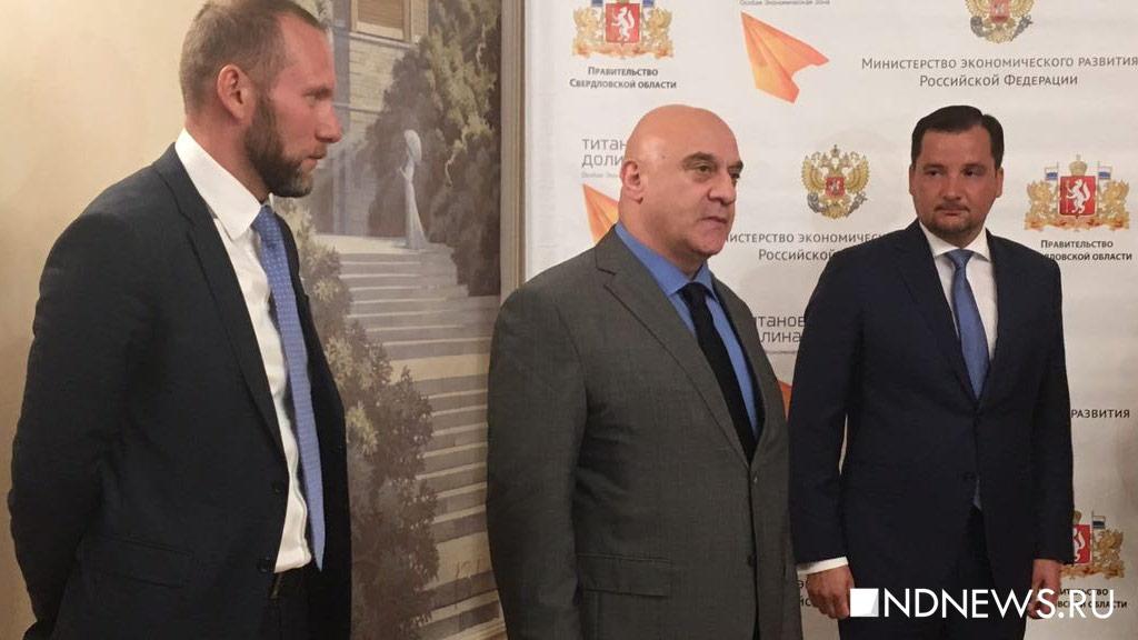Свердловское руководство выкупит акции «Титановой долины» на300 млн руб.