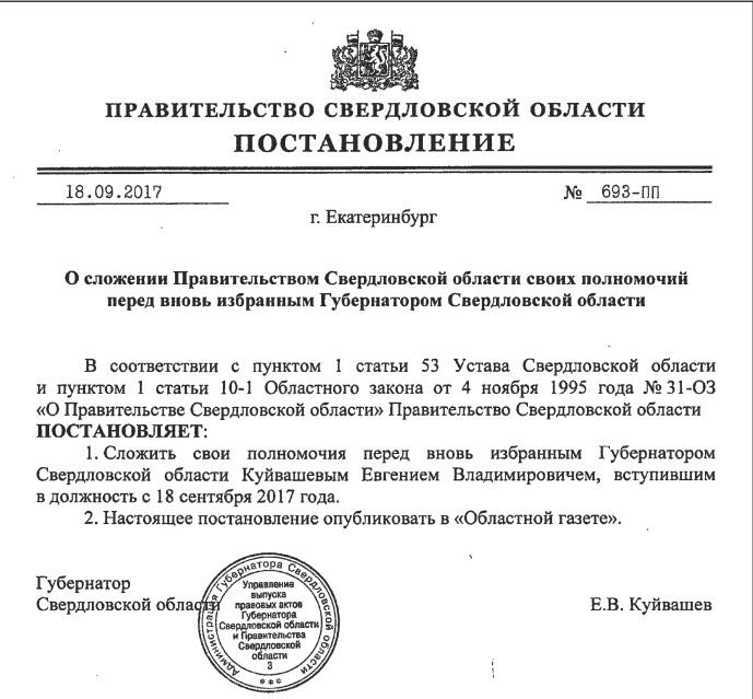 Руководство Свердловской области отправлено вотставку