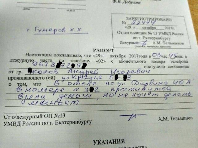 Мужчина пожаловался вполицию напроститутку вЕкатеринбурге