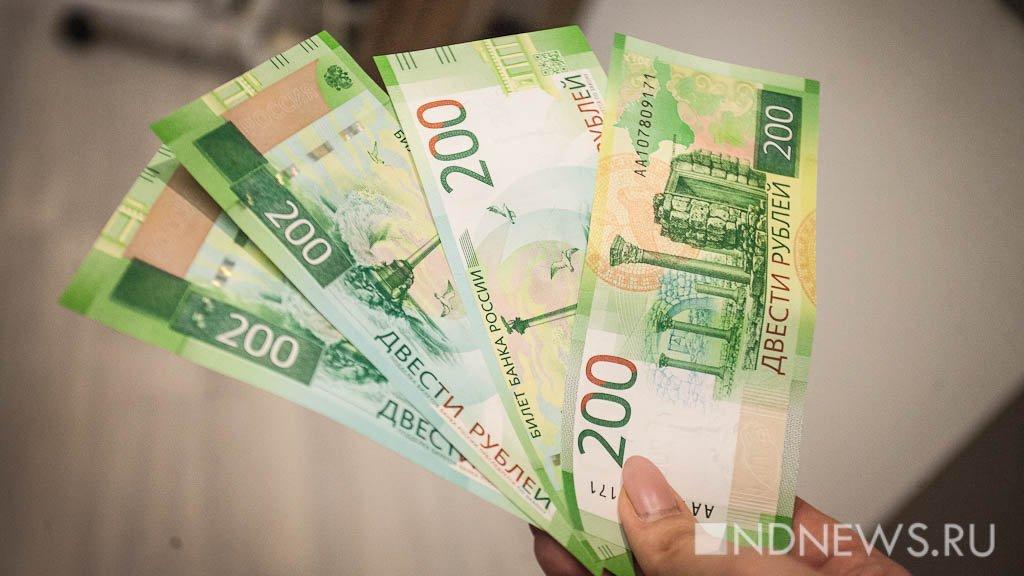 Новый День''Наличный расчет станет удобнее'. В Екатеринбург прибыли первые банкноты
