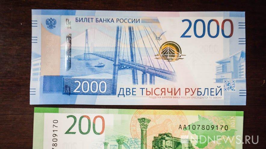 ВЕкатеринбург завезли первые банкноты достоинством 200 и2000 руб.