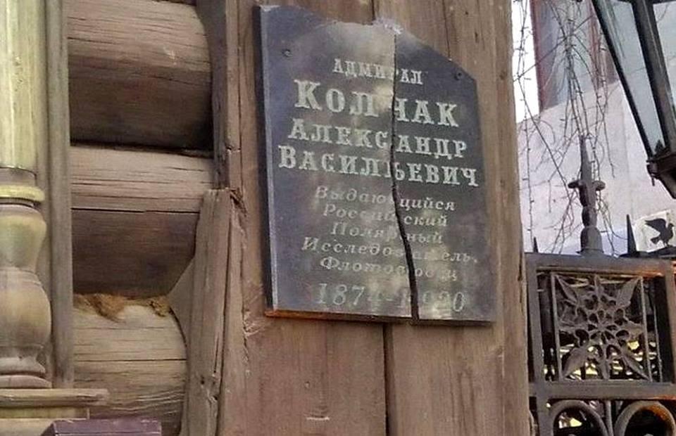 Милиция Екатеринбурга начала поиски вандалов, разбивших памятную доску Колчаку