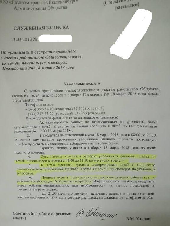 В екатеринбургской дочке Газпрома готовятся «принимать меры» к непришедшим на выборы (ДОКУМЕНТ)