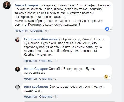 «Альфа Банк» первым из русских участников присоединился кблокчейн-консорциуму R3