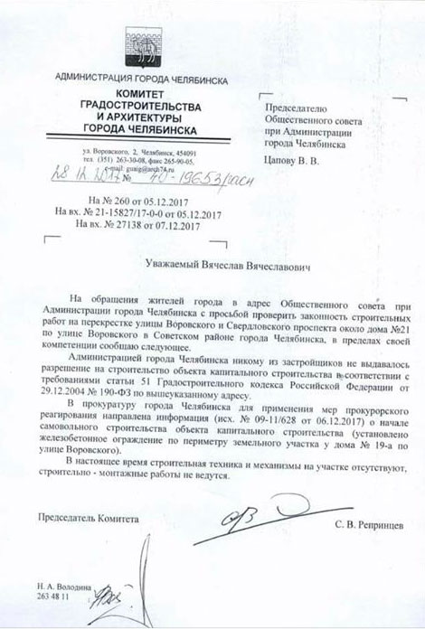В Центре Челябинска строители незаконно захватили землю