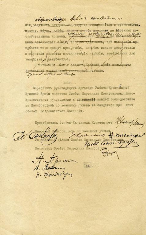 Минобороны рассекретило документы за подписью Ленина (ФОТО)