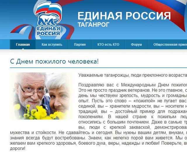 Официальное поздравление с днем пожилого человека 56