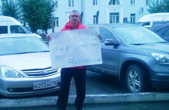 Новый Регион У Медведева в Чите потребовали''дать забайкальцу зарплату россиянина