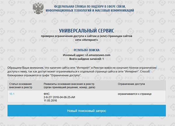 Amazon заблокировали в Российской Федерации из-за рекламы покера