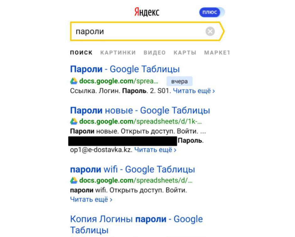 Роскомнадзор направил в«Яндекс» запрос из-за утечки личных данных
