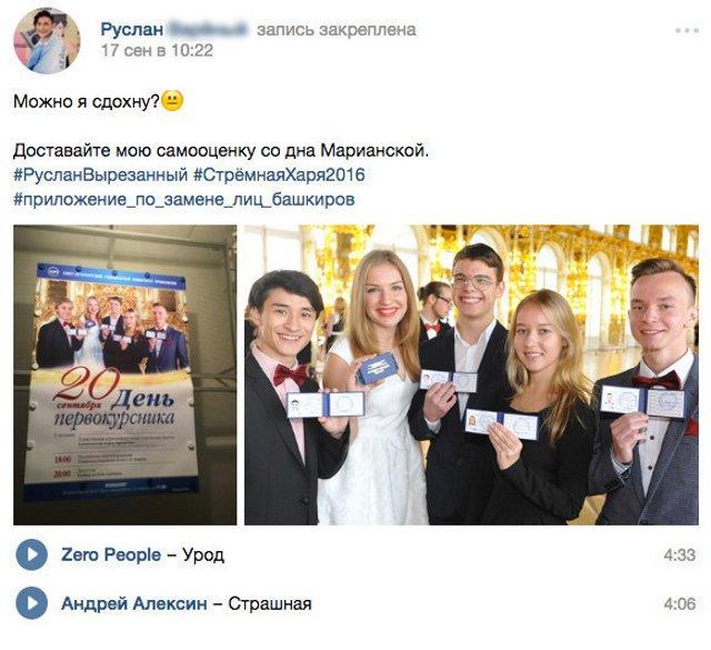 Петербургскому студенту наафише ввузе заменили голову