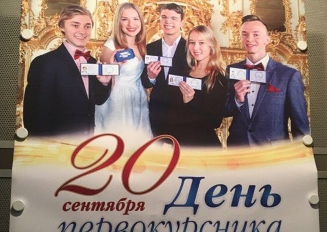 Петербургский институт профсоюзов опровергает национальную подоплеку вистории состуденческим плакатом