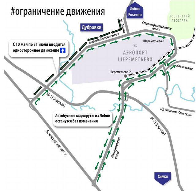 Движение автомобильного транспорта вокруг Шереметьево ограничат с10мая по31июля