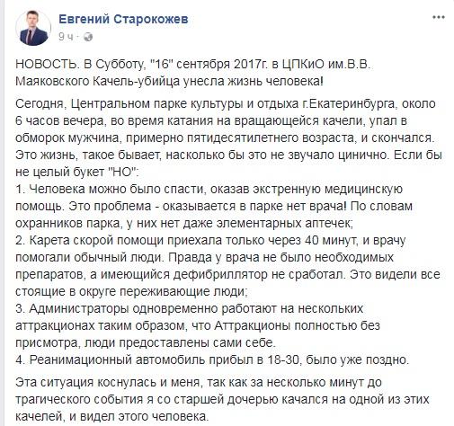 ВЕкатеринбурге впарке Маяковского нааттракционе скончался гость