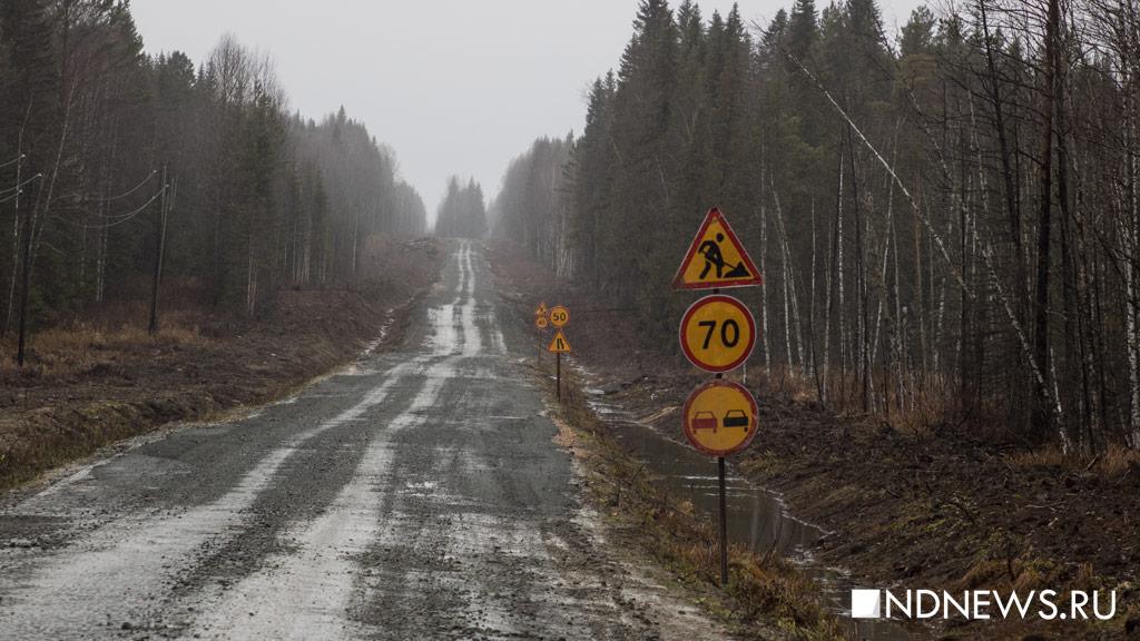 Свердловские власти сообщили озавершении работ надороге вСеребрянку